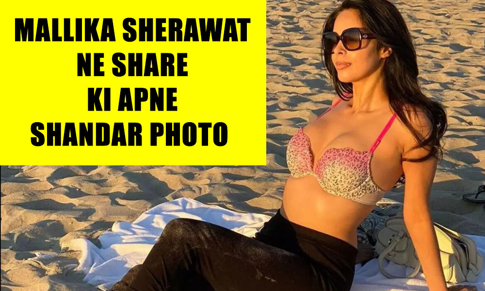 Mallika Sherawat ne share ki apne shandar photo